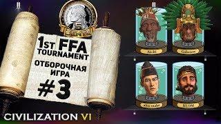 3 отборочная игра – 1st 5cents FFA турнир #CivilizationVI | 6