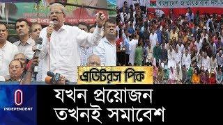 'সভা-সমাবেশ করতে এখন থেকে আর অনুমতির অপেক্ষা নয়' ।। BNP Update