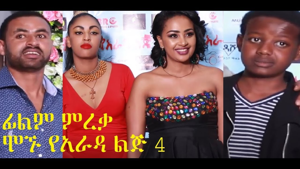 ሞኙ የአራዳ ልጅ 4 ፊልም ምረቃ Mognu YeArada Lij 4 film premiere