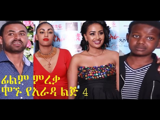ሞኙ የአራዳ ልጅ 4 ፊልም ምረቃ Mognu YeArada Lij 4 film premiere