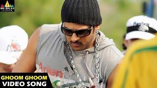 Darling Songs | Ghoom Ghoom Video Song | Prabhas, Kajal Agarwal | Sri Balaji Video