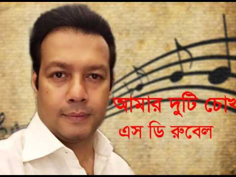 Amar Duti Chokh | S D Rubel | Lyrical Video | SDRF