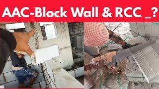 AAC Block Masonry between RCC wall and Column || Method of Wall, Partition Wall of AAC Block