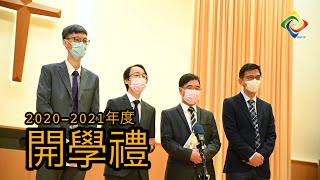 Publication Date: 2020-09-04 | Video Title: 2020-2021年度 開學禮|HGCampusTV Hol