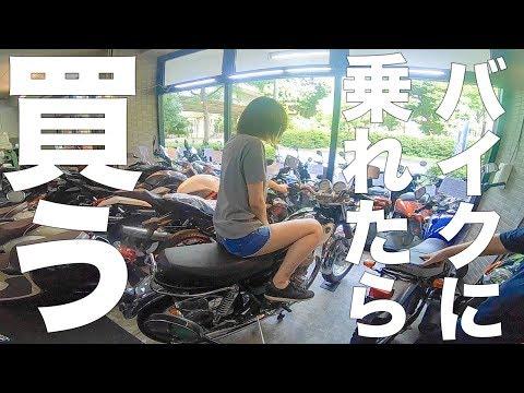 【試練】バイクのエンジンかけるのに超苦労するOL【キックスタート】