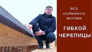 видео Монтаж мягкой кровли SHINGLAS своими руками