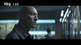 威視電影【緝魂】正式預告(2021.01.29重磅上映)