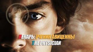 Отрывок из фильма Лекарь: ученик Авиценны / The Physician