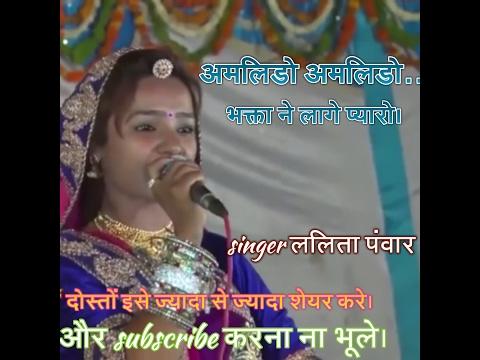 Amlido Amlido Bhakta Ne Lage Pyaro Lalita Panwar