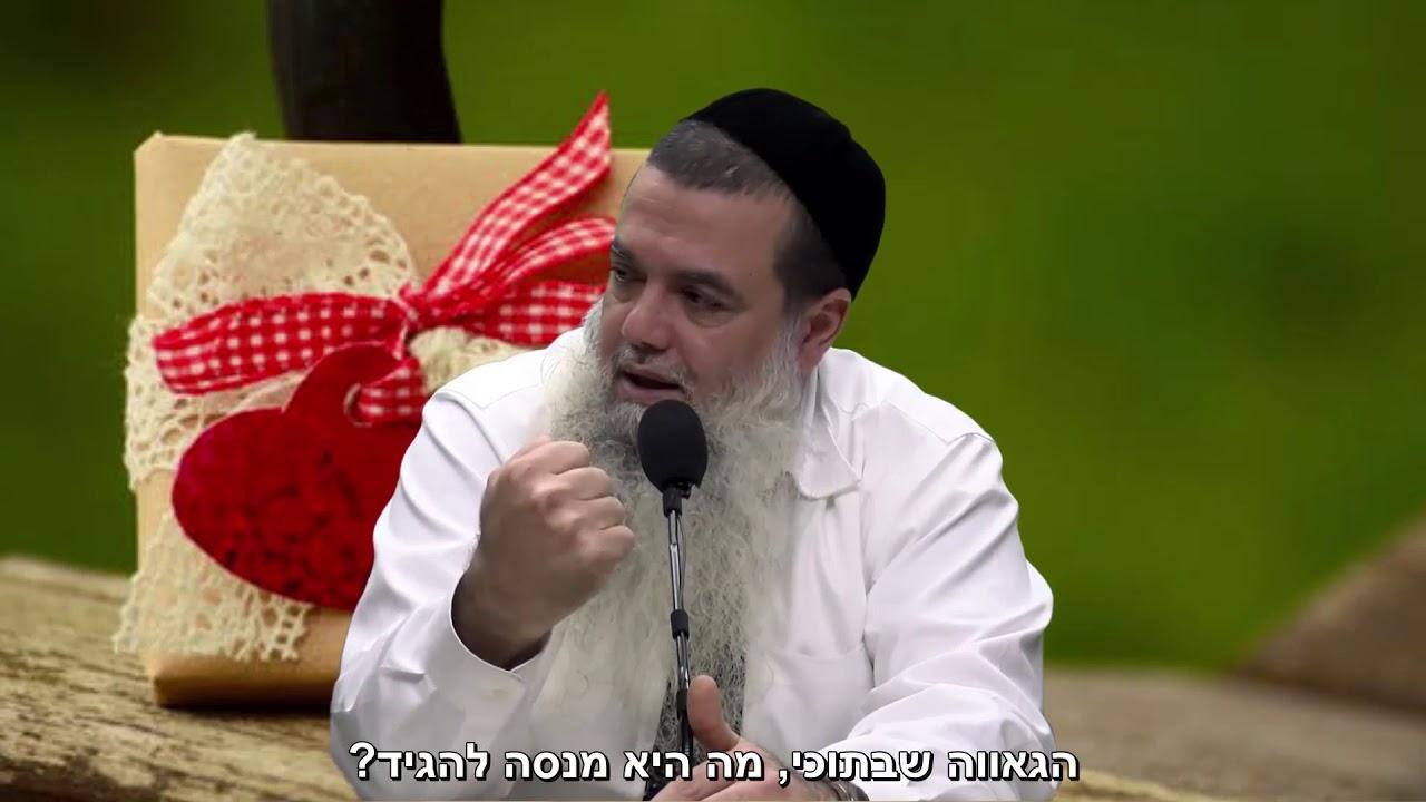 זוגיות קצר: לחפש את הטוב - הרב יגאל כהן HD
