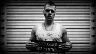 НАСТОЯЩИЙ ПРЕСТУПНИК. 2016