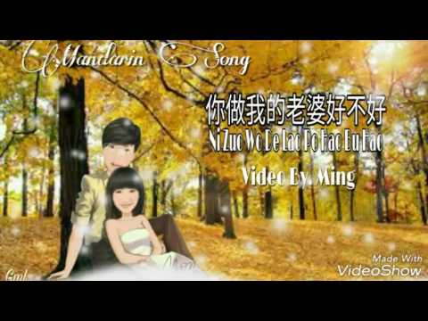 Zuo Wo De Lao Po Hao Bu Hao (做我老婆好不好)-Mandarin Song
