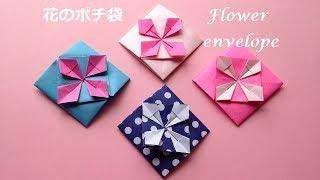 折り紙 1枚 花のポチ袋2 簡単な折り方(niceno1)Origami Flower envelope tutorial