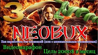 #NEOBUX - Видеомарафон. Нюансы при аренде рефералов. Часть 8