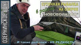 Ночная рыбалка на Озерне в Нововолково. Глухозимье 27-28 января 2019г.