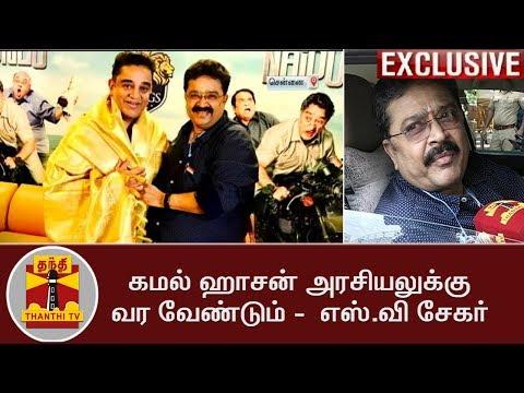 S.Ve. Shekher meets Ulaga Nayagan Kamal Haasan, Says Kamal Should enter Politics
