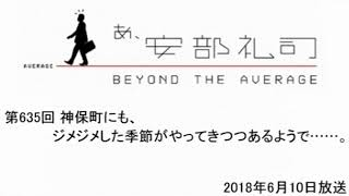 第635回 あ、安部礼司 ~BEYOND THE AVERAGE~ 2018年6月10日