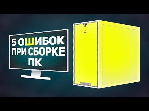 видео: ⚠️5 ошибок при сборке ПК ⚠️