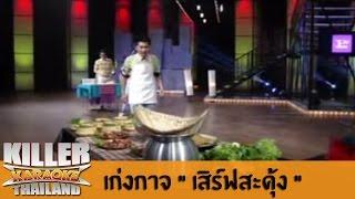 """Killer Karaoke Thailand - เก่งกาจ """"เสิร์ฟสะดุ้ง"""" 10-03-14"""