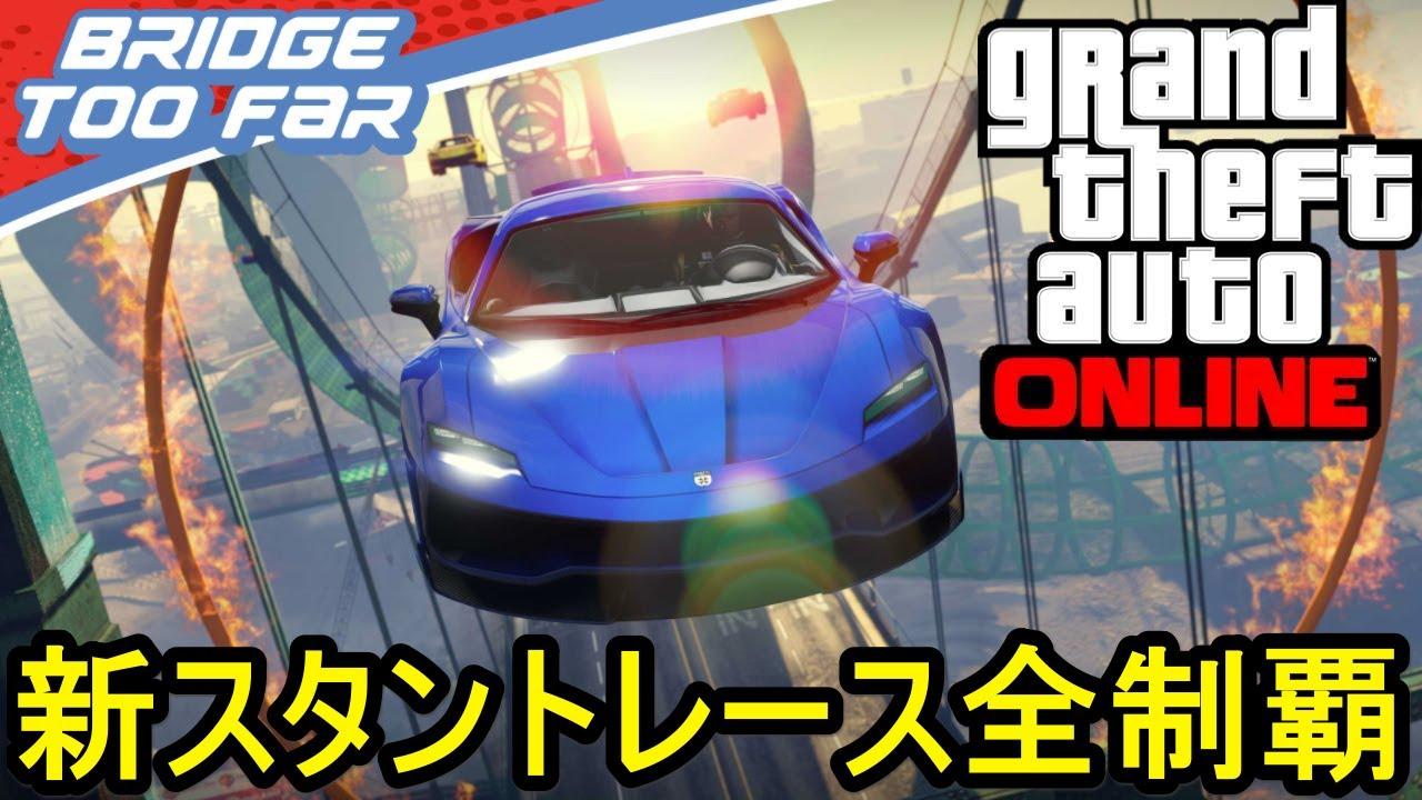 GTA5 新スタントレース全制覇!前半