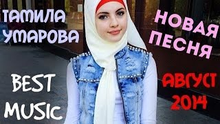 Красавица Тамила) новая супер чеченская песня