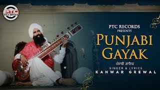 Punjabi Gayak Kanwar Grewal Free MP3 Song Download 320 Kbps
