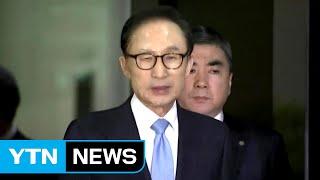 검찰, 이명박 전 대통령 구속영장 청구 / YTN