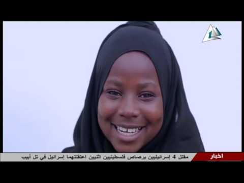 نص ساعة سياحة :  مسلمي نيجيريا و اهم العادات و التقاليد في شهر رمضان - اخراج امل مصطفى - 9 يونيو2016