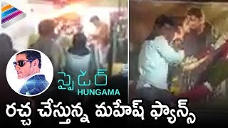 Mahesh babu fans crazy celebrations | spyder release hungama in hyderabad | rakul preet | sj suryah