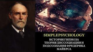 История гипноза. Теория диссоциации и подсознания Фредерика Майерса.