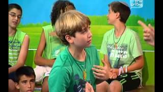 הבנים והבנות תכנית 8 - משימת החפצים האישיים