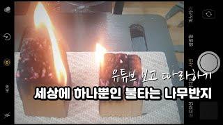 유튜브 동영상 보고 따라 만들기 불타는 나무반지 크리스…