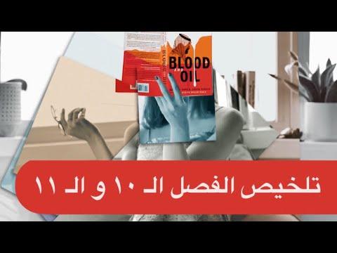 تلخيص الفصل العاشر والحادي عشر لكتاب الدم  والنفط( حصار قطر) (خُتم بقبلة)