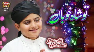 New Ramzan Kalaam 2019 - Rao Ali Hasnain - Tu Shah e Khuban - Heera Gold