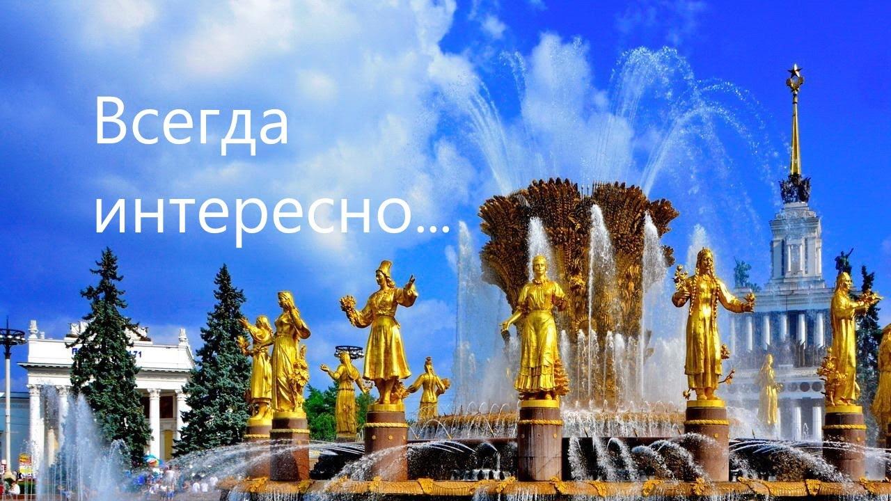 КУДА СХОДИТЬ В МОСКВЕ? Или прогулка по ВДНХ! Where to go to Moscow ...