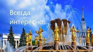 видео Развлечения в Москве. ВДНХ