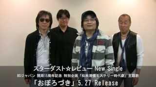 スターダスト☆レビュー New Single「おぼろづき」2015.5.27発売!【コメント/MV】