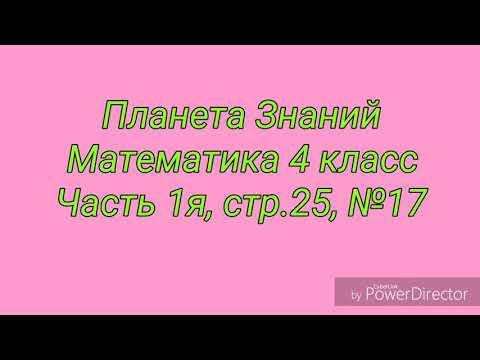 Планета Знаний, Математика 4 класс, Часть 1я, с.25, №17.
