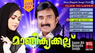 Mappila Pattukal Old Is Gold   Manikyakallu   Malayalam Mappila Songs Jukebox
