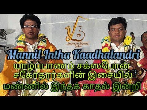 Mannil Intha Kadhal Indri - மண்ணில் இந்த காதல் இன்றி -  Bro TV Jaffna - Saxophone Brothers Jaffna