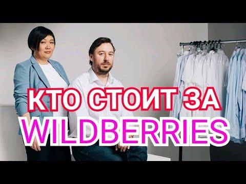Кому Принадлежит Вайлдберриз и кто такая Татьяна Бакальчук