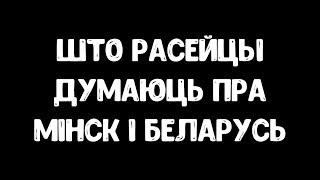 Расейцы пра Мінск і Беларусь / Россияне про Минск и Беларусь
