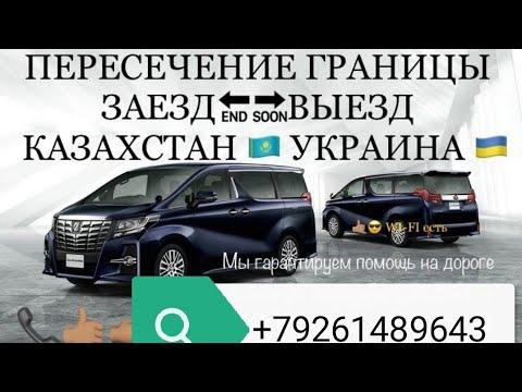 Пересечение границы Украина Москва Казахстан