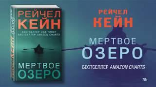 Рейчел Кейн «Мертвое озеро»