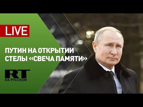 Путин принимает участие в открытии стелы «Свеча памяти» в Иерусалиме — LIVE