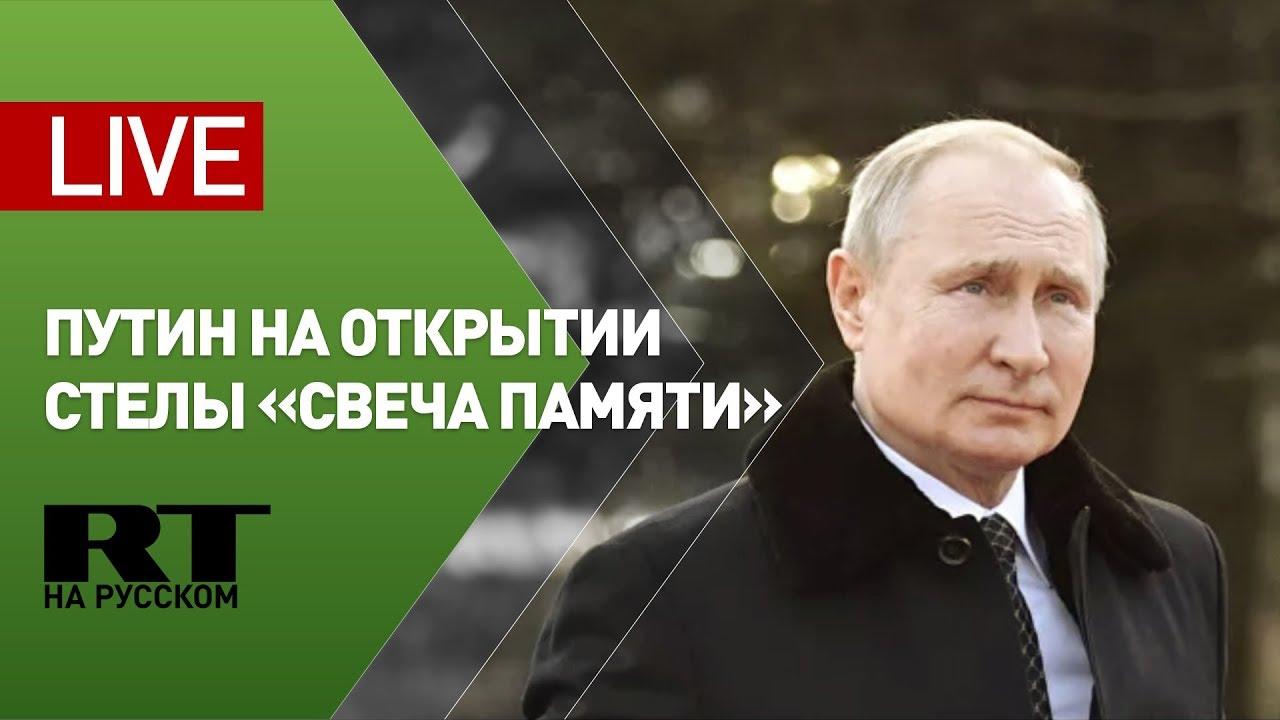Путин принимает участие в открытии стелы «Свеча памяти» в Иерусалиме
