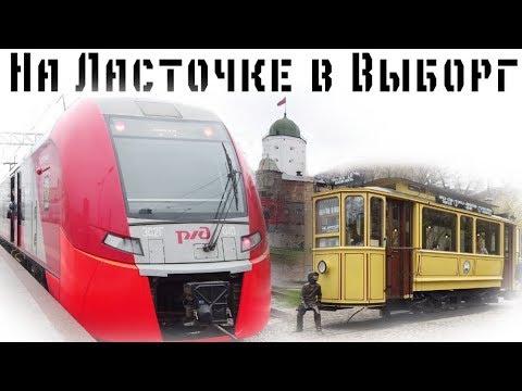 На Ласточке в Выборг с экскурсией. Выборгский трамвай и вокзал