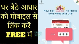 How to Link Aadhaar With Mobile Number by Calling Toll Free Number | Hindi | BintooShoots