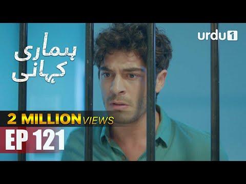 Hamari Kahani | Bizim Hikaye | Urdu Dubbing | Episode 121 | Urdu1 TV | 02 July 2020