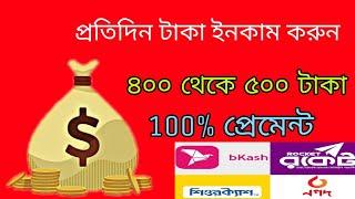 Best earning apps 2018|| প্রতিদিন ৪০০ ৫০০ টাকা ইনকাম করুন || bd earning apps || Android mobile earni